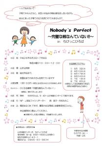 NPちびっこチラシ(H26)-page1